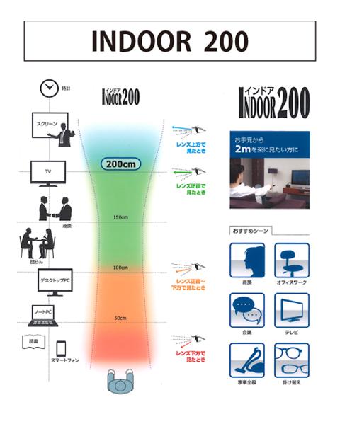 INDOOR 200